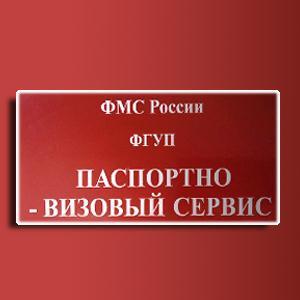 Паспортно-визовые службы Пыталово
