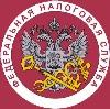 Налоговые инспекции, службы в Пыталово
