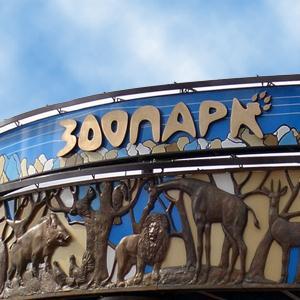 Зоопарки Пыталово